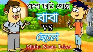 বাবা VS ছেলে | BANGLA FUNNY CARTOON | BABA CHELE JOKES | BANGLA DUBBING | FT FOCUS TUBE