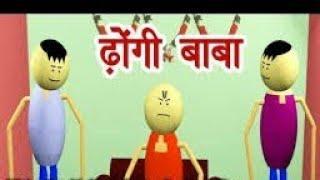 Make joke of - baba dhongi hai|kanpur ki masti|kanpuriya jokes|kanpuri masti