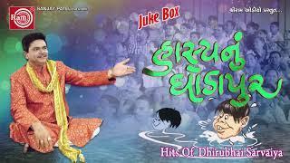 Dhirubhai Sarvaiya - હાસ્ય નું ઘોડાપુર | Gujarati Superhit Comedy | Hasyanu Ghodapur |Gujarati Jokes