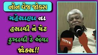MEHSANA NA JOKES || DINKAR MEHTA LATEST COMEDY JOKES 2019 || GUJARATI JOKES