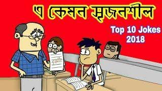 এ কেমন সৃজনশীল Bangla jokes Video|New Bangla Cartoon Jokes|Friend Talkies|Bangla funny Video 2018