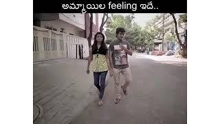 30 Seconds telugu funny Love ???? WhatsApp status video