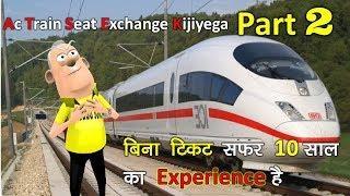 MAKE JOKE OF - AC TRAIN SEAT EXCHANGE KIJIYEGA PART 2 - Kaddu Joke | MJO | FUNNY ANIMATED JOKE