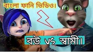 Bangla funny video old jokes collection episode 4|| Bangla talking Tom || Deshi test