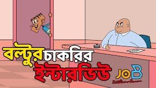 Bangla Funny Dubbing | Boltu's Job Interview | Bangla Funny Video | Bangla New Jokes 2019