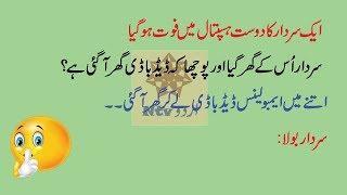 sardar jokes in urdu by ntv 2018 new | fun n jokes of people | urdu jokes