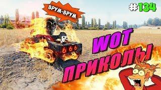 World of Tanks Приколы # 134 (На Колёсах ????)