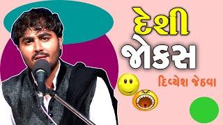 New jokes video of 2018 - Divyesh na desi jokes - gujarati comedy video