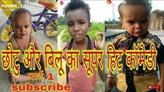 Vigo Comedy Video Chotu ka Dhamaka video Rahul Serise Funny Video