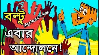 বল্টু এবার আন্দোলনে????????Bangla Funny Jokes।। Boltu ebar andolone ।। Comedy Buzz