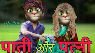 पाती पत्नी Special New Funny Comedy Pati-Patni Talking Tom Pati Ptni True Love Story Video New Billa