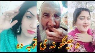 Pashto TikTok New Love and Funny Clip 2019||Da Jenako Na Me Toba Da Khalka||#CreationsMaster