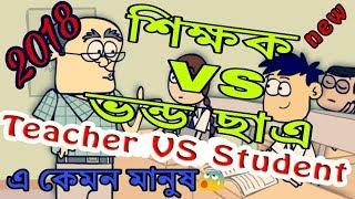 Bangla new Funny Jokes 2018 | Student And Teacher short comedy Jokes Video | Bangla Funny Video 2018