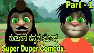 (ಕುಡುಕನ) Kannada Jokes, Kannada Comedy, Part -1