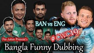Bangladesh vs England Bangla Funny Dubbing #CWC19||Match12||Sakib_Mashrafe_Mushfiqur_Morgan_Fm Jokes