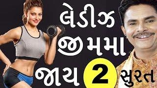 Dhirubhai Sarvaiya Dayro Jokes 2018(Part-2) | Dhirubhai Sarvaya |Gujarati Jokes|Full HD Video SURAT