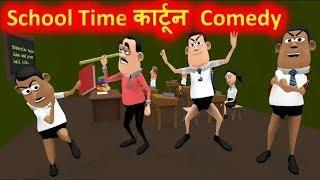 SCHOOL TIME | स्कूल टाइम | Teacher Student Jokes | Kaddu Joke Hindi Comedy | School Classroom Comedy
