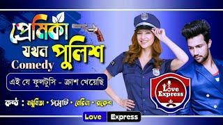 প্রেমিকা যখন পুলিশ - Police GirlFriend | Funny Love Story | Ft. মধুমিতা & Samraat | Love Express