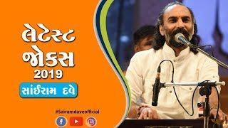 Sairam Dave l Latest Jokes 2019 l Dadabhagavan