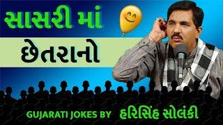 gujarati jokes new 2018 (1 Hour) - comedy video by harisinh solanki