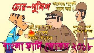 পুলিশ VS চোর | Bangla Funny Cartoon Jokes | Bangla Funny Dubbing 2018 | Matha Nosto