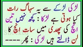 Latest Urdu Funny Jokes 2018 | Funny Riddles and Brain Game Part1