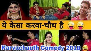करवाचौथ कॉमेडी / karva chauth comedy 2018 / husband wife funny jokes in hindi / Golgappa Jokes !!