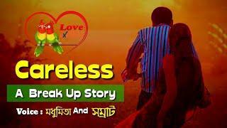 Careless | Duet Voice : Madhumita & HD Samraat | Funny Love Story | Love Express