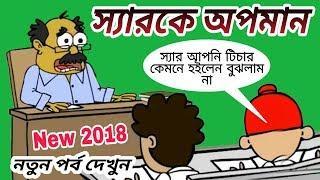শিক্ষক Vs ছাএ New Bangla Cartoon Jokes | Bangla Funny Dubbing Animation Video | New Bangla Cartoon