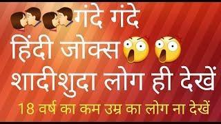 गंदे गंदे हिंदी जोक्स|nonveg jokes hindi me | नॉनवेज चुटकुले| shankuakela|