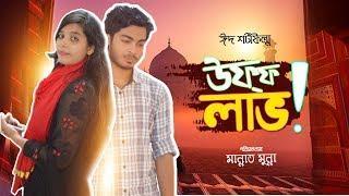 উফ লাভ (Uff Love) | Bangla Short Film 2018 | Mannat Munna | Eid Short Film 2018