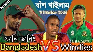Bangladesh vs Windies After ODI Match_Tri Nation Series 2019_Bangla Funny Dubbing_Shakib_Fm Jokes