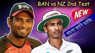 Bangladesh vs New Zealand 2nd Test Match Funny Dubbing | Mahmudullah Riyad,Jeet Raval | Bd Voice