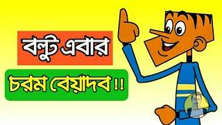 বল্টু এবার চরম বেয়াদব ???????? | Bangla New Funny Jokes | বল্টু জোক্স | বাংলা কমেডি | Mairala Tube