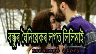 Assamese Funny Video// বন্ধুৰ ঘৈনিয়েকৰ লগত লিলিমাই // Assamese love story // Assamese sex stoy //