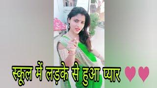 School mein hua pyaar | mamta shukla | Vigo video |  jokes