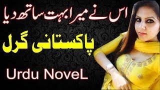 Funny Story of My home in Urdu 2018 Funny Jokes in Urdu 2019 l New Urdu Kahani and Jokes 2018