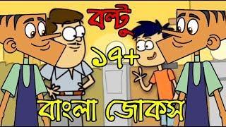 হাসি থামাতে পারবেন না | বল্টু জোকস বাংলা | Bangla Cartoon Jokes | Boltu Jokes