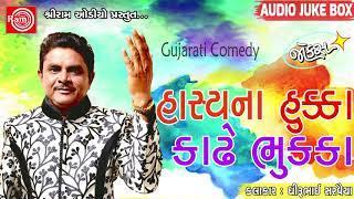 Latest Gujarati Jokes 2018 | Dhirubhai Sarvaiya - હાસ્યના હુક્કા કાઢે ભુક્કા | New Gujarati Comedy