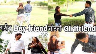 गरीब Boyfriend चोरनी Girlfriend || Real love story || Funny story || Bhoddu JoGi Presents