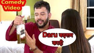 Daru बदनाम करदी | Husband Wife #Jokes in Hindi | Best comedy scene of 2018 for #Comedy Videos