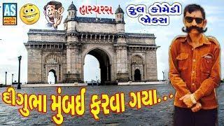 દિગુભા મુંબઈ ફરવા ગયા || Digubha Chudasama || Gujarati Comedy || Jokes 2019 || Ashok Sound