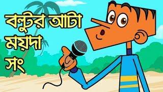 বল্টুর আটা ময়দা সং???????? Bangla New Funne Jokes ।। Boltur ata  moyda song।। Mairala Tube