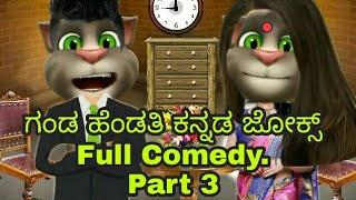 Tarle Tom Kannada full Comedy Jokes of Husband and Wife by Talking Tom, Part 3
