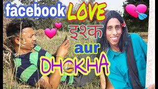 Facebook???? LOVE, ISHQ aur DHOKHA /funny video / Himachali comedy 2018 / DB Dhooru Vines/dhudu