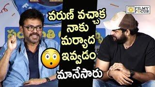 Venkatesh Reveals Funny about Varun Tej Role in F2 Movie || Mehreen, Tamanna - Filmyfocus.com
