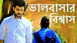 ভালবাসার বিশ্বাস | Trust of Love | Bangla Short Film | Love Story 2019 by Osthir Public