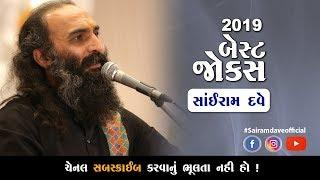 Sairam Dave l 2019 Best Jokes