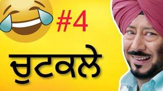 ਪੰਜਾਬੀ ਚੁਟਕਲੇ || punjabi comedy video || punjabi jokes/chutkule