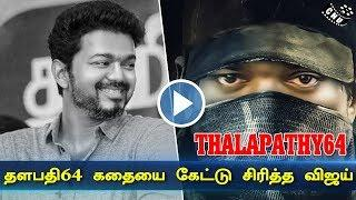 Vijay Smiled Hearing Thalapathy64 Story | Funny Moments | Different Story Line For Vijay